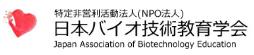 日本バイオ技術教育学会